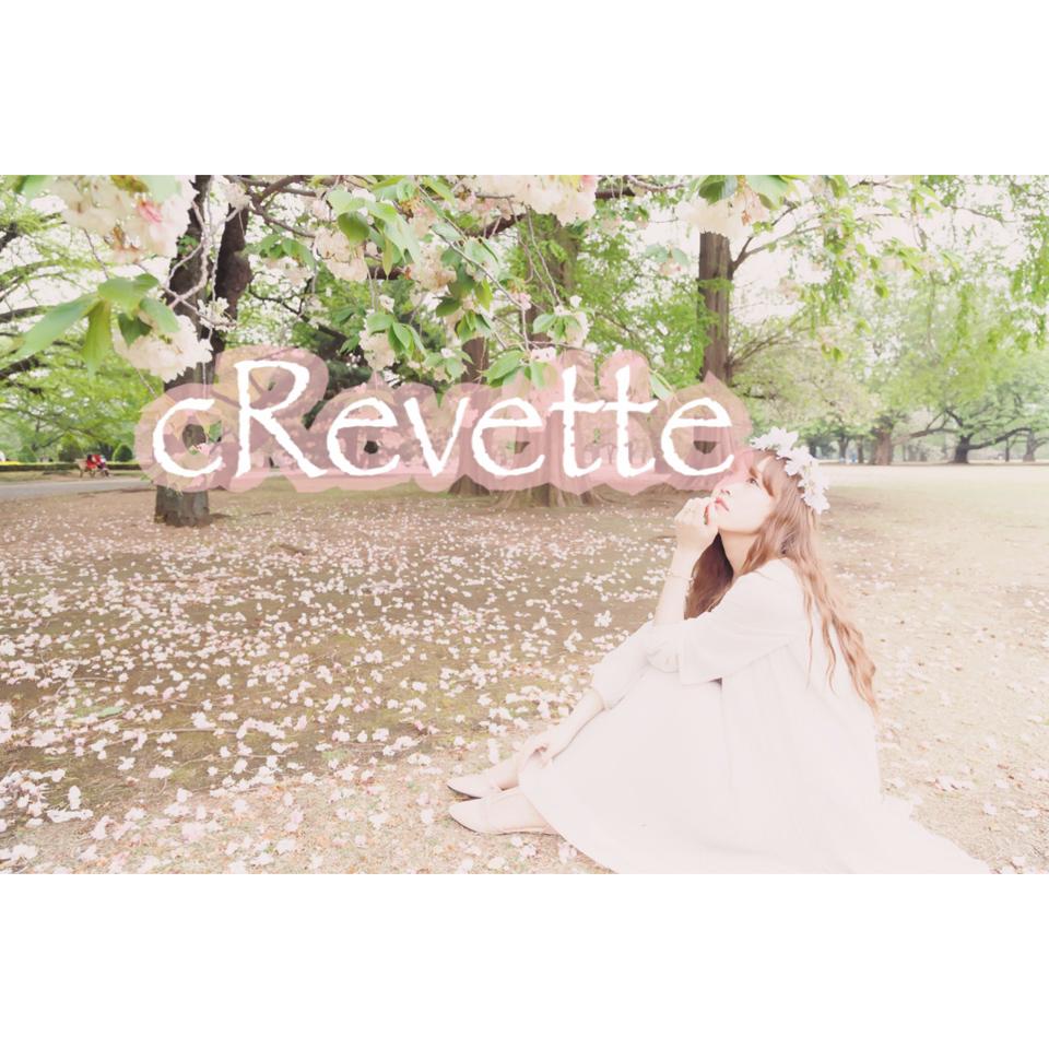 cRevette - クルヴェット