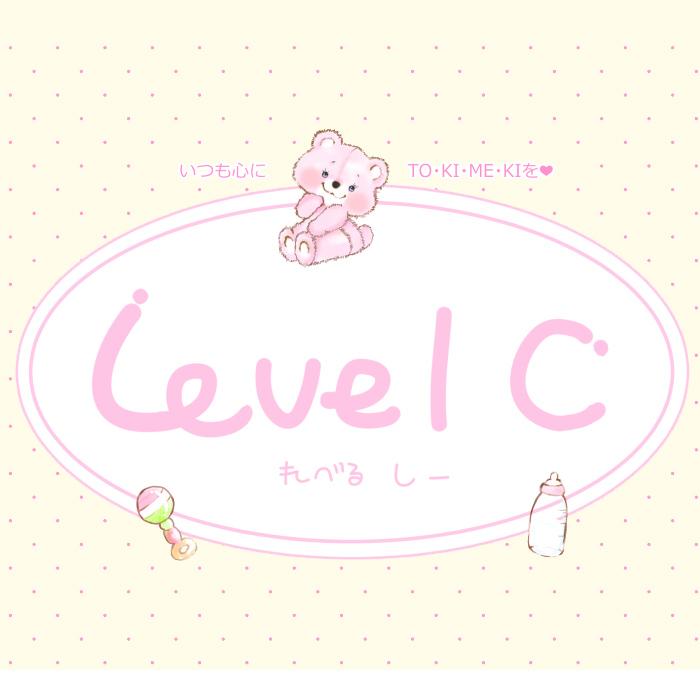 level C - レベル シー