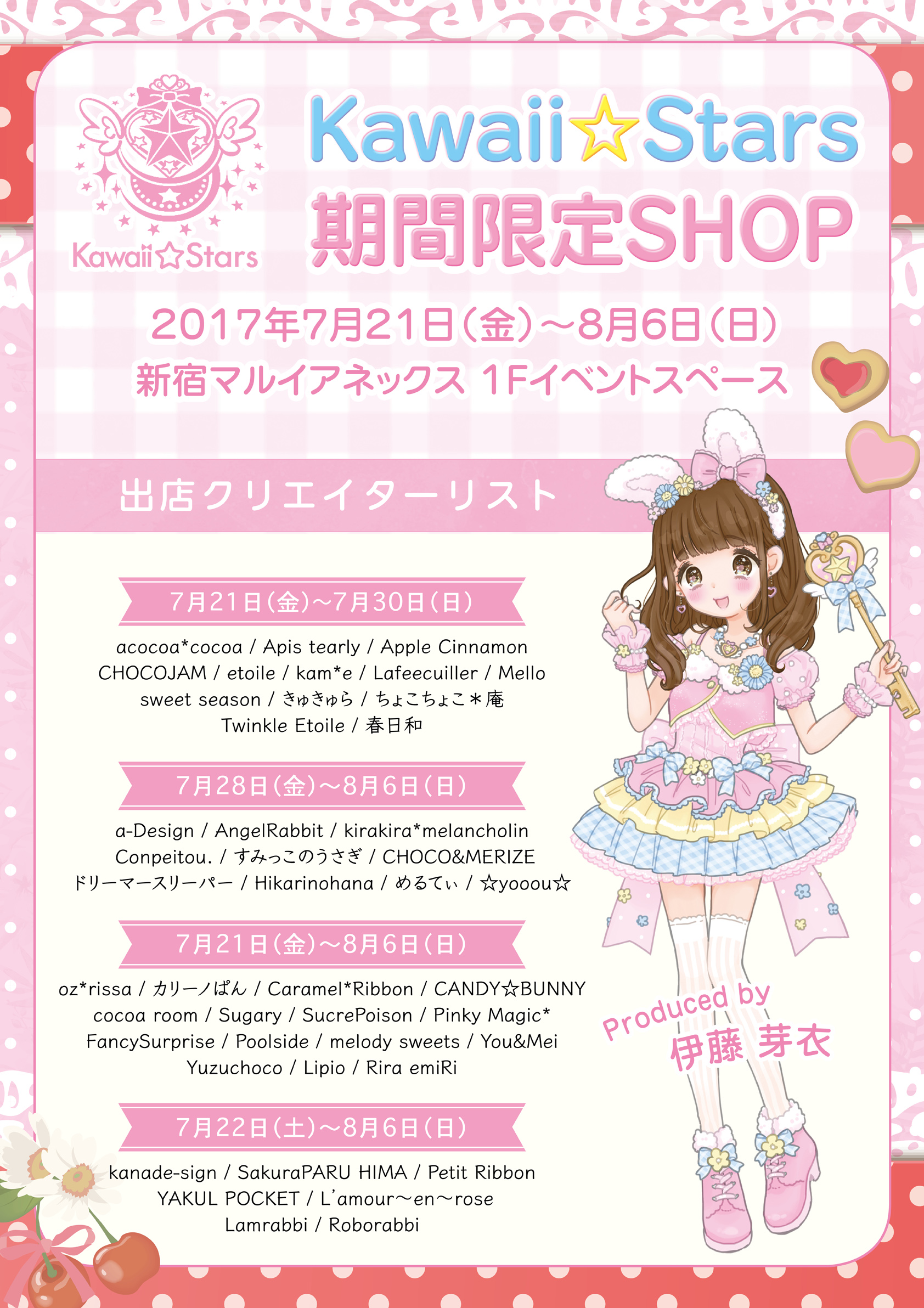 新宿マルイ アネックス 期間限定Shop