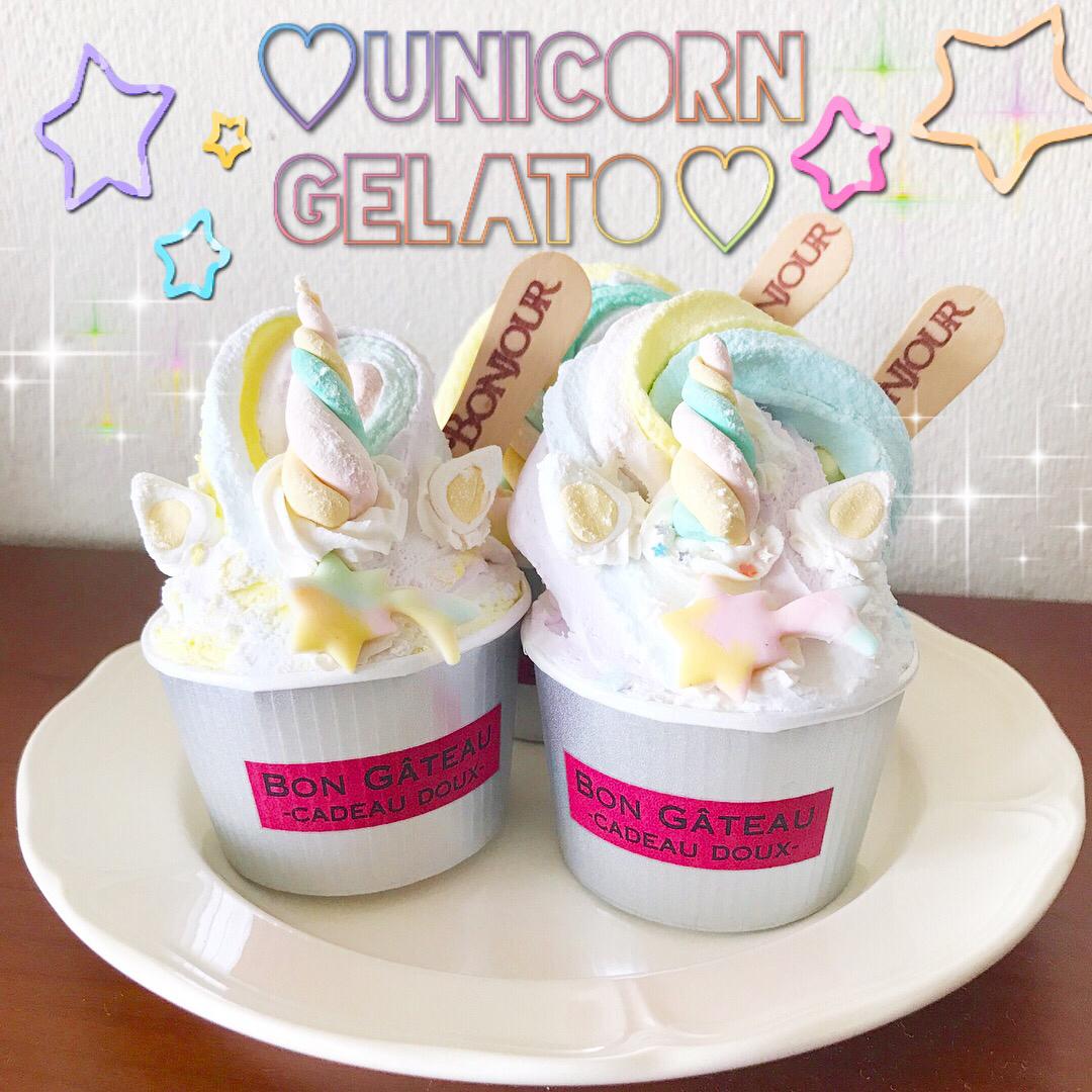 Unicorn Merry-go-round(ユニコーンメリーゴーランド)