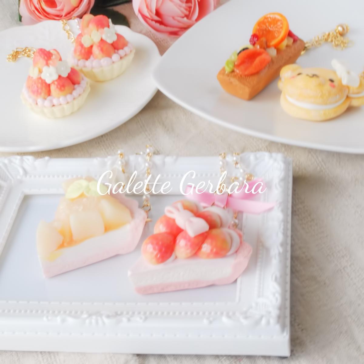 Galette Gerbara ガレット ガーバラ