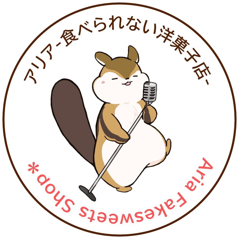 アリア-食べられない洋菓子店-