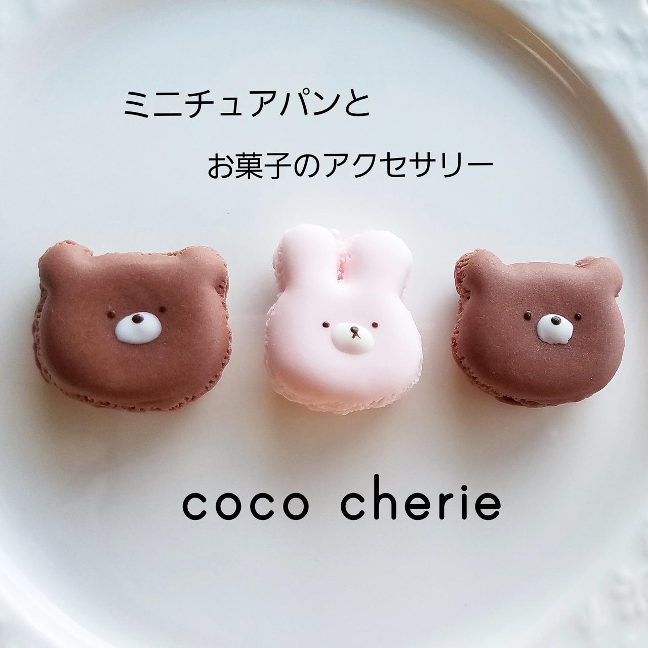 coco cherie ココシェリー